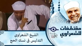 الشيخ الشعراوي | التدليس فى نسك الحج