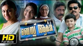Best Actor Malayalam Full Movie | Mammootty | Shruti | Malayalam Latest Movies