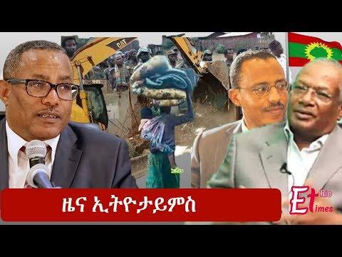 Xxx Mp4 Ethiopia የኢትዮታይምስ እለታዊ ዜና EthioTimes Daily Ethiopian News Addis Ababa OLF Gedu Andargachew 3gp Sex