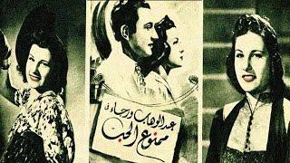 Mamnou3 El Hob Movie - فيلم ممنوع الحب