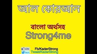 44 Sura ad dukhan, Quran Bangla Translation