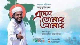 New song 2018 (singer Abu sufian kalarab)