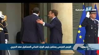 الرئيس الفرنسي يستقبل رئيس الوزراء اللبناني المستقيل سعد الحريري
