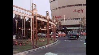 تصاویر بی نظیر از تهران ، شیراز و اصفهان در دهه پنجاه که برای جلب توریست تهیه شده بود. (HQ)