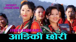 Latest Nepali Tamang Lhochhar Song
