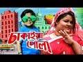 ঢাকাইয়া পোলা | ছোট দিপু | Dhakaiya Pola | Choto Dipu | Dipur Video | Music bangla tv