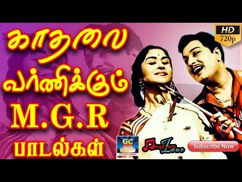 காதலை வர்ணிக்கும் எம்.ஜி.ஆர் பாடல்கள் | Kadhalai Varnikkum M.G.R Paadalgal | MGR Sonsg | MGR Hits HD