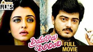 Priyuralu Pilichindi Telugu Full Movie | Ajith | Mammootty | Aishwarya Rai | Mango Indian Films