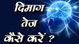 दिमाग तेज़ कैसे करें । Maximise your brain power Dimag Ko Tej Kese Badaye 1 Nayra Jain
