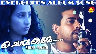 Chembakame | Evergreen Malayalam Album Song
