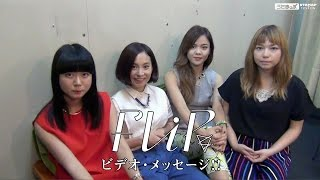 うたまっぷインタビュー FLiP「GIRL」