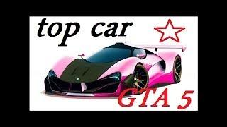 قراند 5 GTA ( تعديل سيارة TOP CAR . Visione )