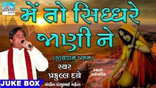 Me To Sidhdhare Janine ||  Famous Gujarati bhajan by Praful Dave || Gujarati Devotional Songs 2018