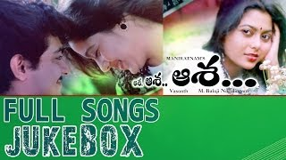 Asha Asha Asha (ఆశ ఆశ ఆశ )  Movie Full Songs Jukebox - Ajith, Suva Lakshmi