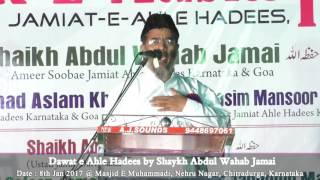 Dawat e Ahle Hadees | Shaykh Abdul Wahab Jamai
