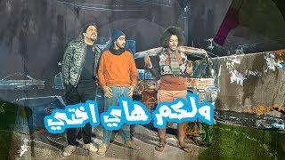 محمد اياد يتحرش بأخته بدون ميدري / شاهد قبل الحذف #ولاية_بطيخ #تحشيش #الموسم الرابع