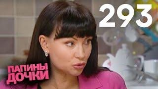 Папины дочки | Сезон 15 | Серия 293