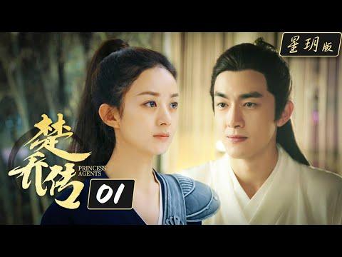 Xxx Mp4 楚乔传 Princess Agents 01【星玥版】 赵丽颖 林更新 李沁主演 HD 3gp Sex