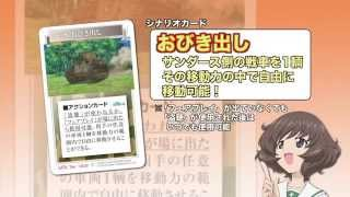 Girls und Panzer - Senshadou Board Game: Panzer Vor! (DVD Instruction)