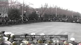 Трагедия в Узбекистане 1992 год 16 января