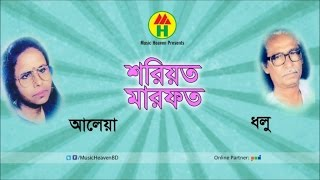 ধলু আলেয়া Dholu Aleya - Sariat Marfot শরিয়ত মারফত