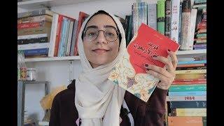 4. رأيي في كتاب قواعد العشق الأربعون والصوفية