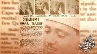 A Voice of an Angel | Documentary on Sheikh Qari Abdelbaset in South Africa 1966