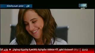 مسلسل نصيبي و قسمتك حكاية كان فية وخلص (الحلقة الرابعة) كاملاً على القاهرة و الناس