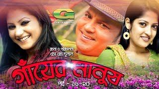 Gayer Manush | Drama | Episode 16 - 20 | Siddiqur Rahman | Shoshi | A Kh M Hasan