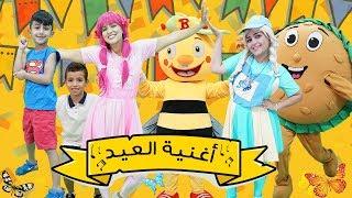 يويو ودودي أغنية العيد yoyo dodi the eid song