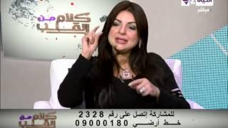 كلام من القلب - الطريقة الصحيحة لأخذ حقن العضل - د. سمر العمريطي - Kalam men El qaleb