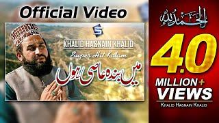 Khalid Hasnain Khalid New Hamd - Ma banda e aasi hoon - Hajj Special Naat/Kalam - R&R by Studio5