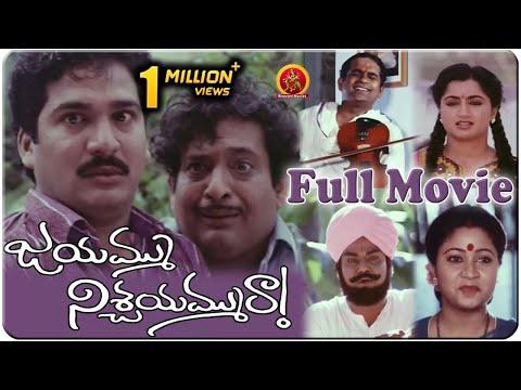 Jayammu Nischayammu Raa Full Movie    Rajendra Prasad, Chandra Mohan, Sumalatha