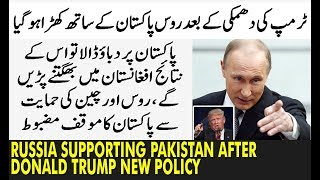 Russia Supporting Pakistan After Donald Trump New Policy