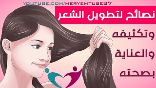 نصائح الأطباء لتطويل الشعر وتكثيفه والعناية بصحته