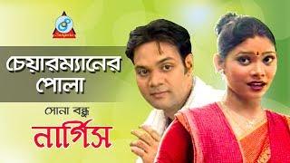 Nargis - Chairmener Pola | চেয়ারম্যানের পোলা | Sona Bondhu | Bangla Music Video | Sangeeta