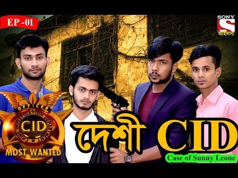 Xxx Mp4 দেশী CID Bangla Bangladeshi CID। Ep 01। Case Of Sunny Leone। Bangla Funny Video। The Aailsha LTD 3gp Sex