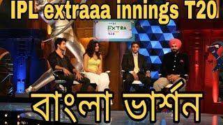 Bangla funny video | Ipl extraa innings t20 | বাংলা ভার্শন | 2016 | Mustafiz | Virat Kholi