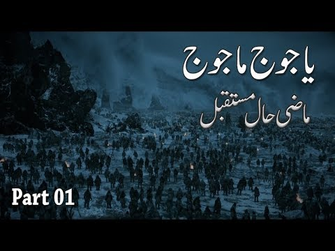 Yajooj Majooj and Dhul-Qarnayn Part 01 [Gog and Maygog][Cyrus the Great][Surah-Alkahf] Yajuj Majuj