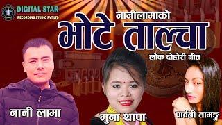 New LOk Dohori Song //भोटे ताल्चा //Bhote Talcha//By Muna Thapa Magar & Nani Lama /Audio Jukebox