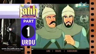 Fatih Sultan Muhammad (Urdu) - Part-1 ┇ Islamic Cartoon ┇ IslamSearch.org