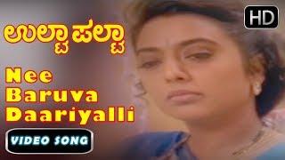 Kannada Old Songs   Nee Baruva Daariyalli Agalu Kannada Song   Ulta Palta Kannada Movie