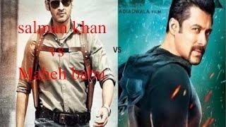 salman khan vs mahesh babu..who is best in this ad?