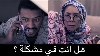 خالد عسيري | دارين البايض : هل انت في مشكلة