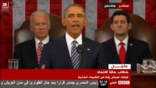 خطاب الوداع الأخير للرئيس الامريكي باراك أوباما لإنهاء ولايته بين فيه حالة الإتحاد