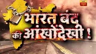 देखिए, कैसा रहा सवर्णों का भारत बंद? | ABP News Hindi