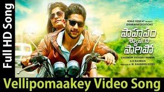 Vellipomaakey Full Video Song | Saahasam Swasaga Sagipo | Thalli Pogathey | Login Media | Fan Made