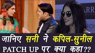 Kapil Sharma Vs Sunil Grover: Sunny Leone REACTS; Watch Video | FilmiBeat