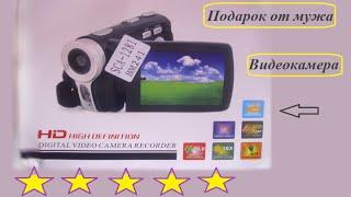 Подарок от мужа. Видеокамера HD HIGH DEFINITION digital video camera recorder