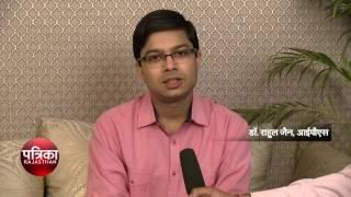 Interview of IPS Rahul jain